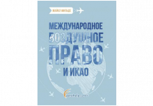 International Air Law and ICAO by M.Milde
